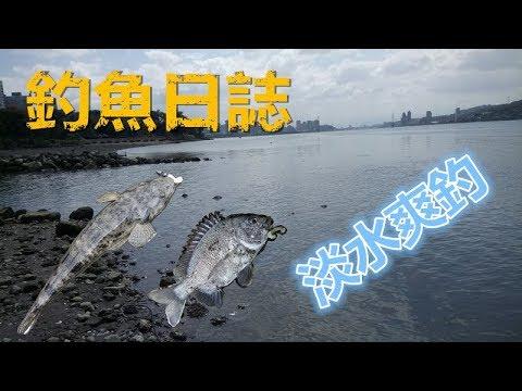 【夯魚癡】淡水河釣魚,良型 ...