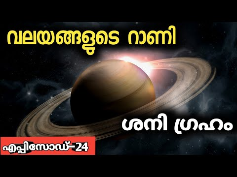 Saturn-The Ringed Planet In Solar System |malayalam|