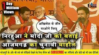 #निरहुआ से मिलने आजमगढ़ पहुंचे PM नरेंद्र मोदी ने क्या पूछा #निरहुआ से ! #निरहुआमोदी रैली आजमगढ़
