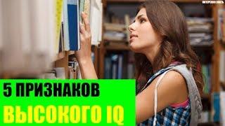 5 признаков высокого IQ