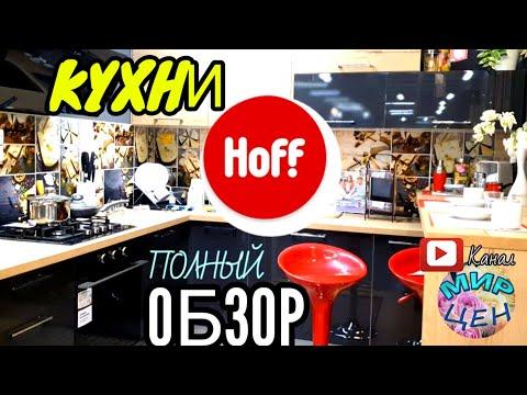 Кухни HOFF - Полный ОБЗОР💯 Обзор мебели💥 Магазин Хофф Все КУХОННЫЕ ГАРНИТУРЫ 🤩