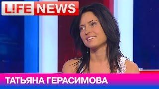 День защитника Отечества с Татьяной Герасимовой