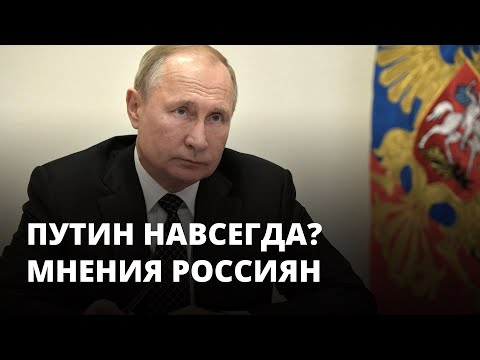 Хотят ли россияне видеть Путина президентом пожизненно?