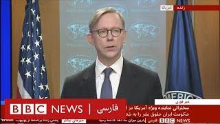 سخنرانی نماینده ویژه امریکا در امور ایران درباره فشارهای بیشتر بر تهران
