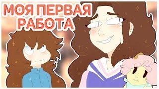Моя Первая Работа ● Русский Дубляж