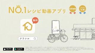 【CM放映中!】クラシル <国内NO.1>レシピ動画アプリ(無料)|クラシルスマホさん 節約篇(15秒)