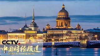 《中国财经报道》 20190605 10:00| CCTV财经