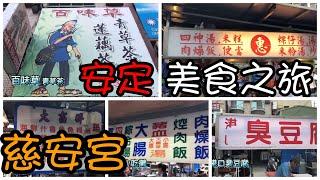 港口不是只有土魠魚羹 ! !在地美食也超好吃 ! !/食記FOOD#207/安定區慈安宮前廟口市集/TAINAN SERIES/台南人帶路