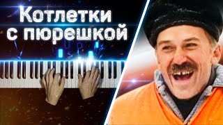 Enjoykin - Котлетки с пюрешкой | Piano cover видео
