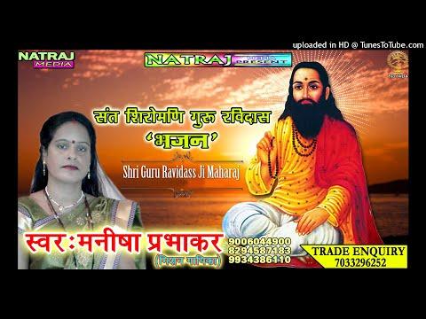 मन चंगा तो कठौती गंगा || mann changa to kathouti me gnaga || manisha prabhakar || ravidas bhajan
