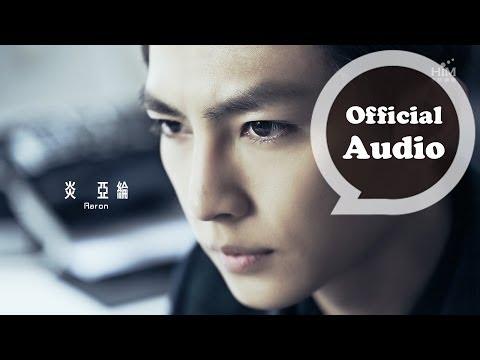 炎亞綸 Aaron Yan - 這不是我 That's Not Me 片花版MV (三立都會偶像劇「愛上兩個我」片尾曲)