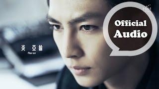 Repeat youtube video 炎亞綸 Aaron Yan - 這不是我 That's Not Me 片花版MV (三立都會偶像劇「愛上兩個我」片尾曲)