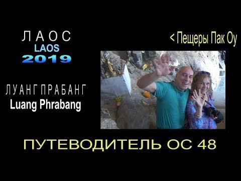 Путеводитель ОС 48. Лаос. Луанг Прабанг. Пещеры Пак Оу.