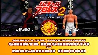 Virtual Pro Wrestling 2 - Shinya Hashimoto vs. Masahiro Chono - Jan 4, 1994 Tokyo Dome Show (Expert)