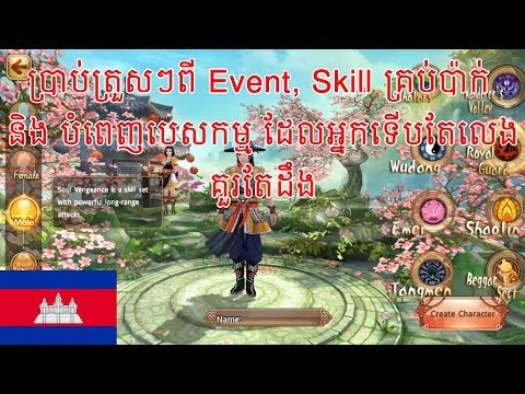 (KHMER) Age Of Wushu Dyansty - Beginner Quest - Escape 1
