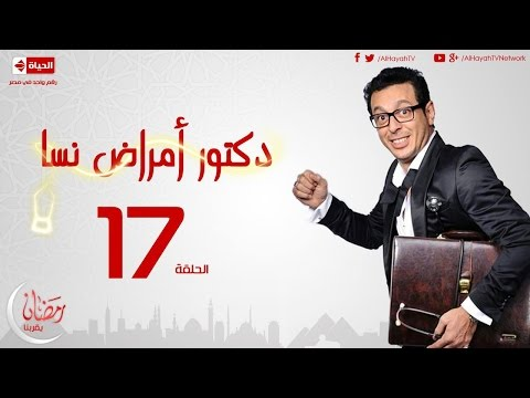 مسلسل دكتور أمراض نسا للنجم مصطفى شعبان - الحلقة السابعة عشر 17 Amrad Nesa - Episode