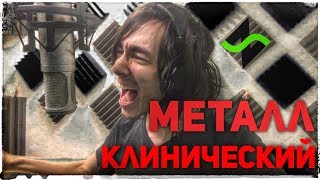 Delirious Metal Vocals [Fredguitarist feat. Нескучный Саунд]