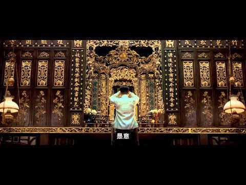 一代宗師 (The Grand Master)電影預告