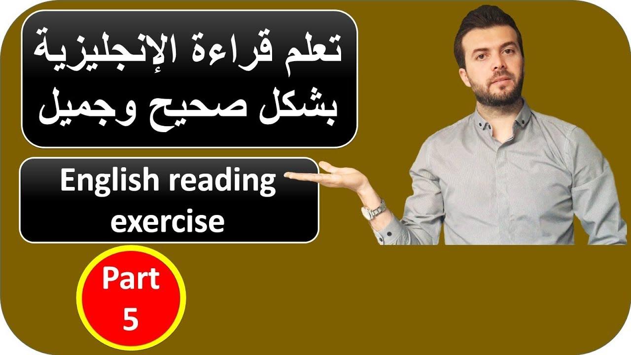 5- تعلم الإنجليزية بقصة قصيرة -أفضل تمرين لتعلم قراءة الانجليزية صح