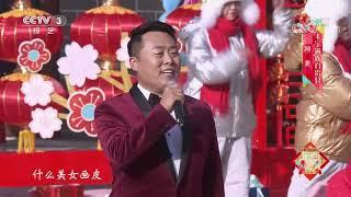 [2020东西南北贺新春]《马字令》 演唱:刘大成 刘若颖  CCTV综艺