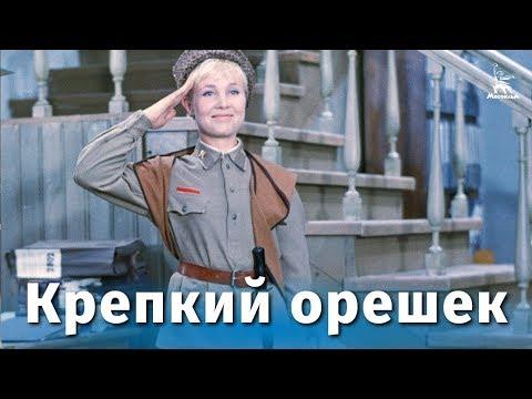 Фильм Крепкий Орешек 1967 Скачать Торрент