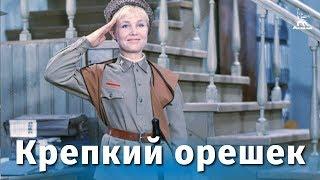 Крепкий орешек (комедия, реж. Теодор Вульфович, 1967 г.)