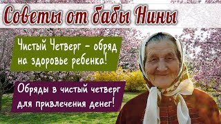 Баба Нина - Чистый Четверг обряд на здоровье ребенка! Обряды в чистый четверг для привлечения денег!