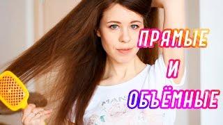 Как сделать ПРЯМЫЕ волосы БЕЗ ПОТЕРИ ОБЪЁМА | #УкладкаФеном.(Как сделать прямые и объемные волосы? Как выпрямить волосы феном? Как сделать быструю укладку? #волосы #укла..., 2016-03-30T12:19:54.000Z)