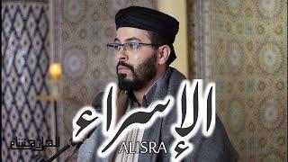 هشام الهراز سورة الاسراء كاملة hicham elherraz surah ALISRA full