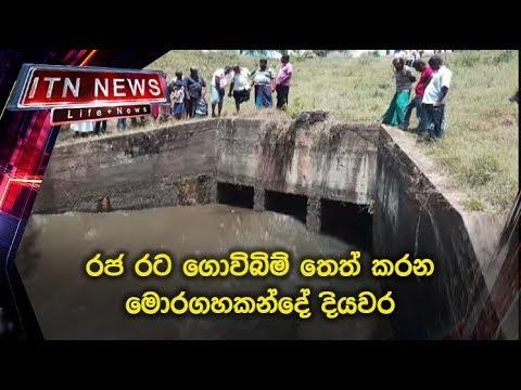 Moragahakanda provides water to Rajarata