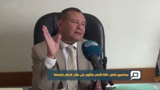 فيديو|عبدالصبور فاضل: قناة اﻷزهر تقوم على طلاب إعلام الجامعة بالكامل