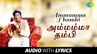 AMMAMMA THAMBI with Lyrics | Sivaji Ganesan | T.M. Soundararajan | Kannadasan | M.S. Viswanathan