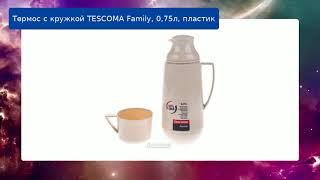 Термос с кружкой TESCOMA Family, 0,75л, пластик обзор