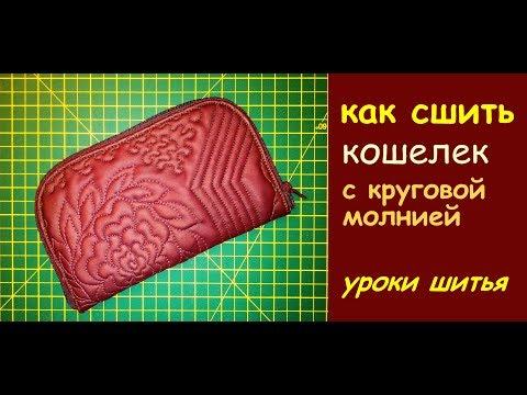 Как сшить кошелек из старой сумки