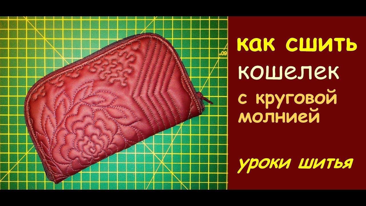 44a9d92698e4 как сшить сумку-кошелек своими руками дома? мастер-класс - YouTube