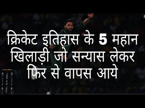 5 महान खिलाड़ी