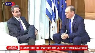 Βελόπουλος σε Μητσοτάκη: «Η κατάσταση σηκώνει τσιγάρο» | Luben TV