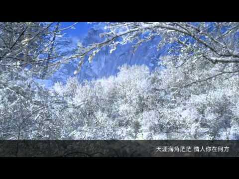 鄧麗君 - 你 (Đặng Lệ Quân - KHÔNG)