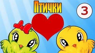 Влюбленные Птички Игра Мультик для детей. 3 Часть . Продолжение Jump Birdy Jump