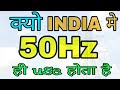 Why Electric Supply Frequency In INDIA Is 50Hz, Why Not 60Hz? (in Hindi)