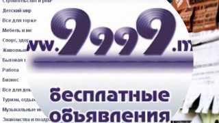 Бесплатная доска объявлений 9999.md(, 2013-12-08T05:11:09.000Z)