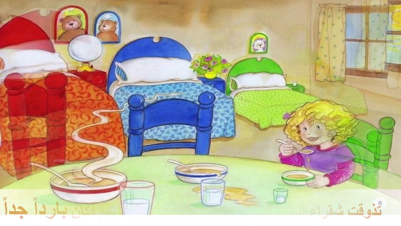 قصص الأطفال. قصة شقراء والدببة الثلاث - YouTube