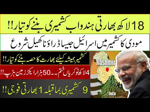 Narendra Modi to Follow اسرائیل Plan in کشمیر | Ameer Abbas Exclusive
