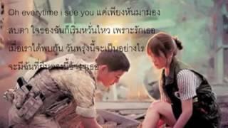เพลง ชีวิตเพื่อชาติ รักนี้เพื่อเธอ ภาคไทย