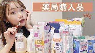 薬局購入品 | 合計2万円分!日用品や新作コスメを大量購入🧡