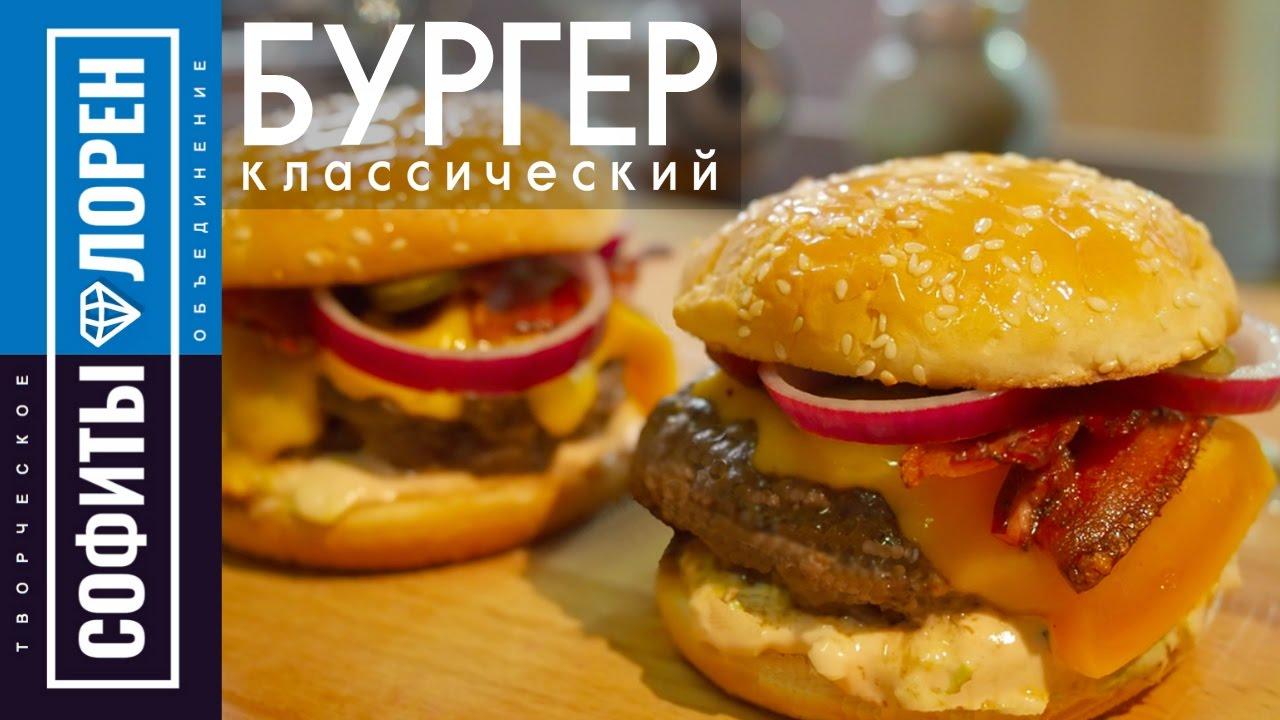 Сочный домашний бургер | Классический рецепт