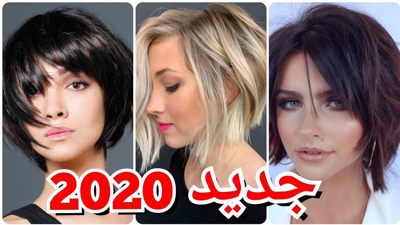 قصات شعر 2020 تسريحات شعر بسيطه صبغات قصات شعر قصير Beautiful Hairstyles Haircuts And Hair Color Youtube