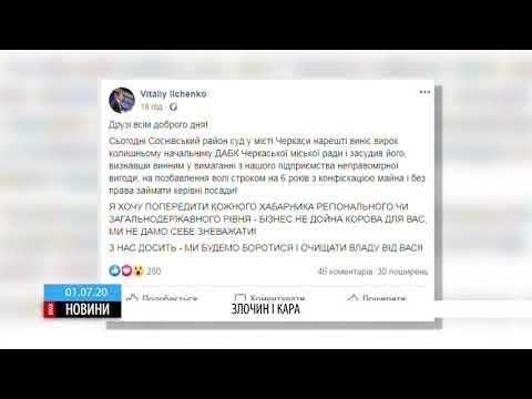 ТРК ВіККА: Черкаський чиновник може сісти за ґрати за вимагання хабара
