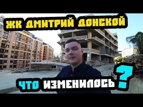 """ЖК """"Дмитрий Донской"""". Важные изменения! Динамика строительства. Недвижимость Сочи. Квартира в Сочи."""