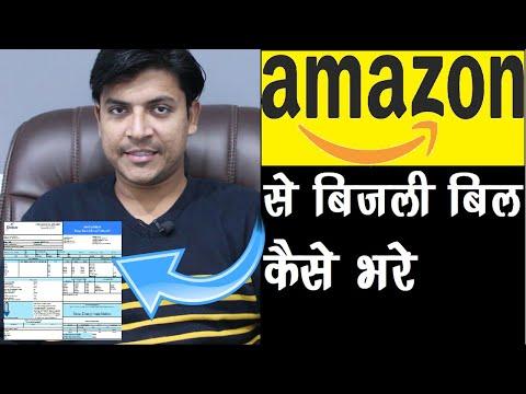 How To Pay Electricity Bill Online   Amazon से  बिजली बिल कैसे भरे ❓🙂